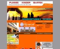 โรงเรียนอนุบาลพรรณี  - anubanpunnee.com