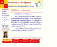 คลินิกหมอแอนถาม - ตอบปัญหาจัดฟัน - doctorann.dentitiondental.com