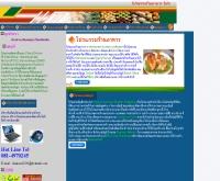 อี-เรสเตอรองซอฟท์แวร์ - e-restaurantsoftware.com