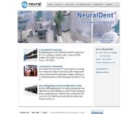 นิวรัลเด็นท์ - neural.co.th
