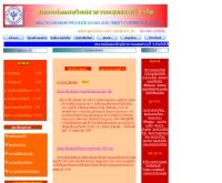 สหกรณ์ออมทรัพย์สาธารณสุขจังหวัดสระบุรี จำกัด - geocities.com/sahakorn_sb