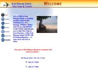 เกาะพะยามไนซ์ทัวร์แอนด์ทราเวล - kohphayamisland.com