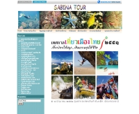 บริษัท ซาบีน่าทัวร์ จำกัด - sabinatour.com