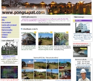 เชนพร็อพเพอร์ตี้โปรเจ็ค - pongsapat.com