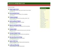 เอนกประการ - anekprakarn.com