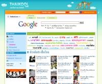 ไทยคูล - thaikool.com