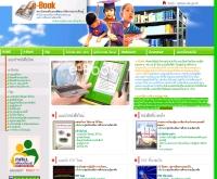 ศูนย์ส่งเสริมการศึกษาตามอัธยาศัย - ebook.nfe.go.th