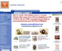 มายด์ลีน่า จิวเวอรี่ สโตน - mljewelry-stones.com