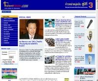ไทยแลนด์อินดัสทรี - thailandindustry.com