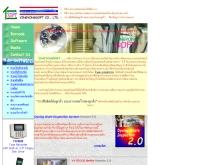 บริษัท ยิ่งยงซอฟท์ จำกัด - yingyongsoft.com