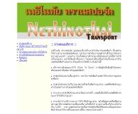 เนธิโนทัย ทรานสปอร์ต - nethinothai.com