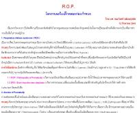 โรค R.O.P. - geocities.com/ropthai/