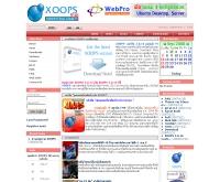 ซูปส์ไทย - xoopsthai.com