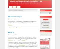 บล็อกแรด - blogrhino.com