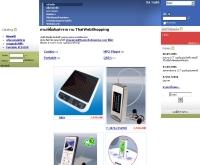 ไทยเว็บชอปปิ้ง - thaiwebshopping.com
