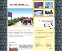 ห้างหุ้นส่วนจำกัด ภูเก็ตกฤษดิชัย การโยธา - phuketkittichai.com
