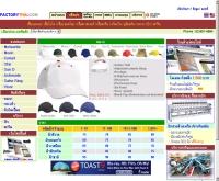 หมวกแค็ปไทย - capsthai.com