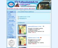 บริษัท ทีโอพี เรดิโอ แอนด์ คอมมิวนิเคชั่น จำกัด - topradio.th.gs