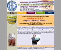 สถาบันภาษา B.E.S. Language Translation Center (LTC) - besltc-translation.com