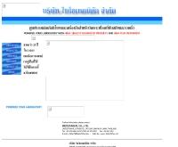 บริษัท ไบโอเทคนิคัล จำกัด  - biotechthai.net