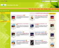 กรีนบุ๊คส์ - greenbooks2003.com