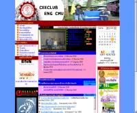 นักศึกษาสถานศึกษาวิศวกรรมศาสตร์ มหาวิทยาลัยเชียงใหม่ - ceeclub.th.gs
