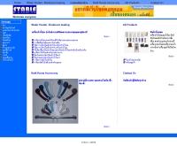 บริษัท มั่นคงผลิตภัณฑ์ จำกัด  - stableproducts.net