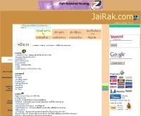 ใจรัก - jairak.com
