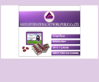 บริษัท อมตะ อินเตอร์เนชั่นแนลเน็ตเวิร์ค จำกัด(มหาชน) - amata.co.th