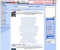 ไทยสาร - thaisarn.com