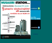 ณุศาศิริ กรุ๊ป - nusasiri.com