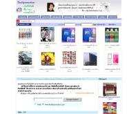 ไทยฟอร์โปรโมชั่น - thai4promotion.com