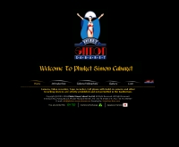 ภูเก็ตไซม่อนคาบาเร่ - phuket-simoncabaret.com