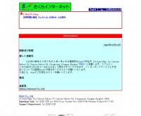 บริษัท ซากุระ อินเตอร์เน็ต จำกัด - sakura.co.th