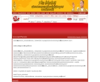 คำสั่งคณะปฏิรูปฯ ที่ 4/2549 - sanook.com/specialevent/content.php?name=info4