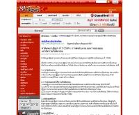 คำสั่งคณะปฏิรูปฯ ที่ 7/2549 - news.sanook.com/politic/politic_21530.php