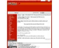 คำสั่งคณะปฏิรูปฯ ที่ 9/2549 - news.sanook.com/politic/politic_21562.php