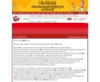 ประกาศแถลงการณ์ฉบับที่ 1 - sanook.com/specialevent/content.php?name=announce1