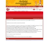ประกาศคณะปฏิรูปการปกครองฯ ฉบับที่ 5 - sanook.com/specialevent/content.php?name=announce5
