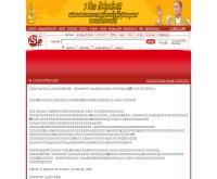 ประกาศคณะปฏิรูปการปกครองฯ ฉบับที่ 6 - sanook.com/specialevent/content.php?name=announce6
