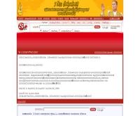 ประกาศคณะปฏิรูปการปกครองฯ ฉบับที่ 8 - sanook.com/specialevent/content.php?name=announce8
