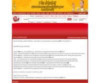 ประกาศคณะปฏิรูปการปกครองฯ ฉบับที่ 9 - sanook.com/specialevent/content.php?name=announce9