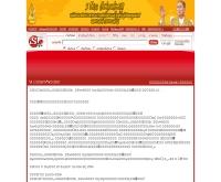 ประกาศคณะปฏิรูปการปกครองฯ ฉบับที่ 10 - sanook.com/specialevent/content.php?name=announce10