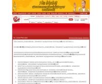 ประกาศคณะปฏิรูปการปกครองฯ ฉบับที่ 11 - sanook.com/specialevent/content.php?name=announce11