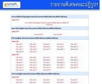 รวมแถลงการณ์คณะปฏิรูปการปกครองฯ - bangkokbiznews.com/2006/special/notice/index.html