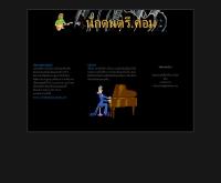 นักดนตรีดอทคอม - nakdontre.com