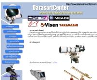 ดาราศาสตร์เซ็นเตอร์ - darasartcenter.com