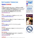ปลูกผม ดอทคอม - hairtransplant-thailand.com
