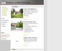 บ้านที่ดิน - geocities.com/baanteedin