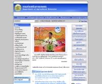 กรมส่งเสริมการเกษตร  - doae.go.th/